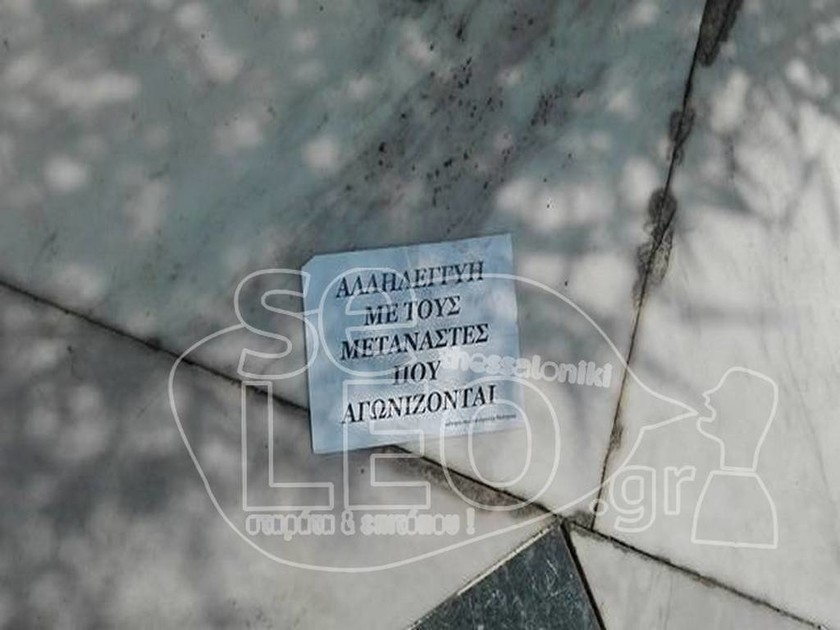 Αντιεξουσιαστές εισέβαλαν στη Μητρόπολη Θεσσαλονίκης (pics)