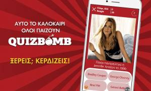 Quizbomb: Παίξε δωρεάν και ίσως είσαι ο μεγάλος νικητής!