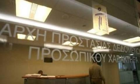 Αρχή Προστασίας Προσωπικών Δεδομένων: «Πράσινο φως» για να δηλωθούν τα λεφτά στο στρώμα