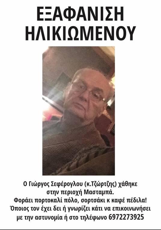 Θρίλερ με την εξαφάνιση του 66χρονου Γιώργου Σεφέρογλου