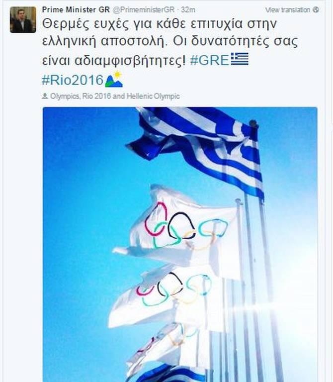 Ολυμπιακοί Αγώνες 2016: Οι ευχές Τσίπρα στην ελληνική αποστολή