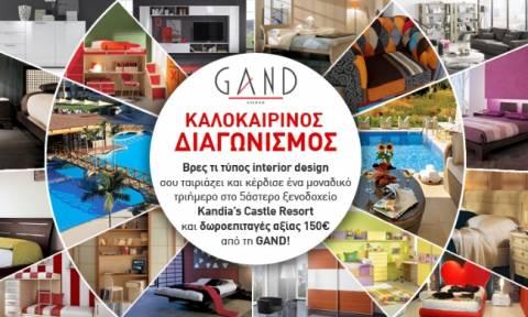 Μοναδικός διαγωνισμός GAND: Τι τύπος interior design σου ταιριάζει;