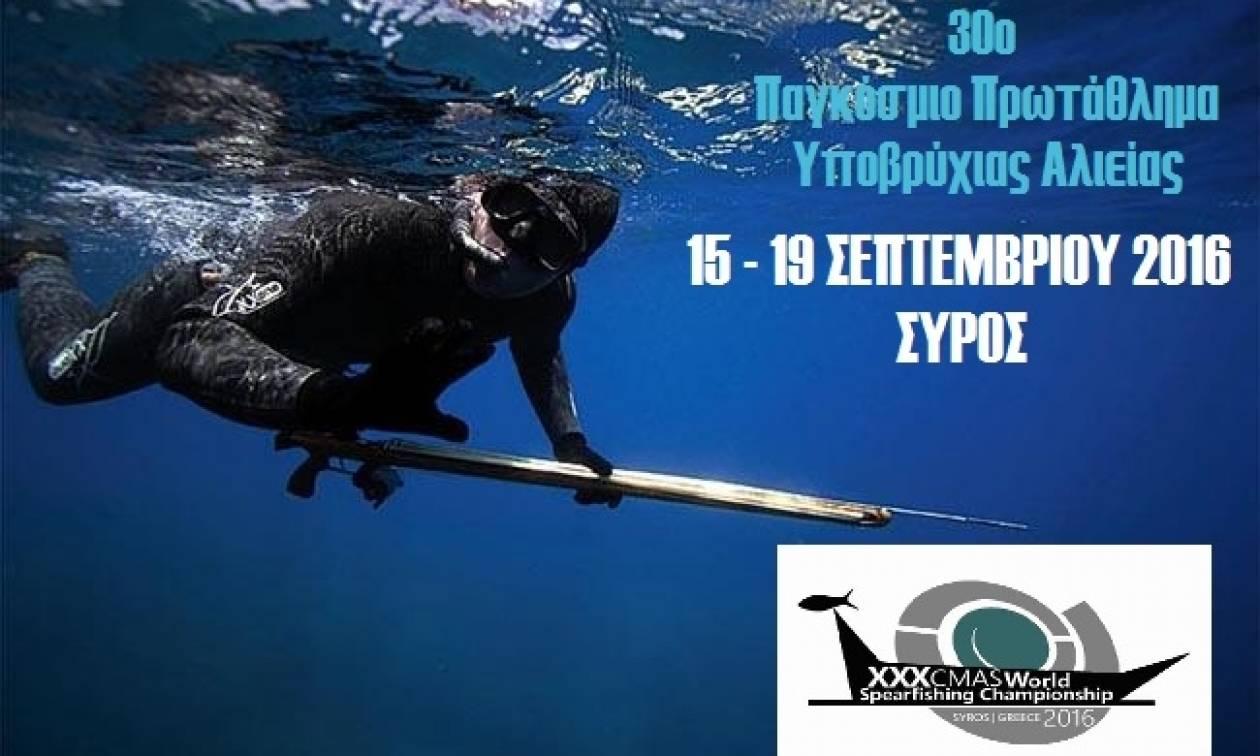 Σύρος: Εντυπωσιακό σποτάκι από το 30° Παγκόσμιο πρωτάθλημα υποβρύχιας αθλητικής αλιείας