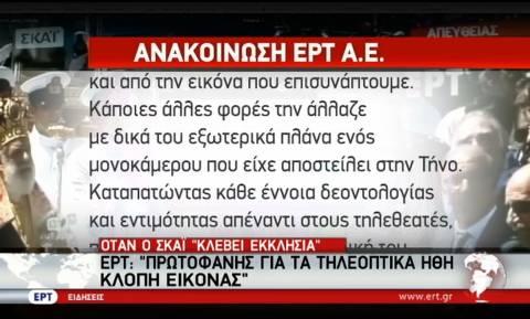 Εξώδικο της ΕΡΤ στον τηλεοπτικό σταθμό ΣΚΑΪ