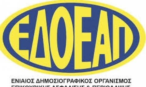 ΕΔΟΕΑΠ: Με σπάσιμο ομολόγων θα δοθούν συντάξεις