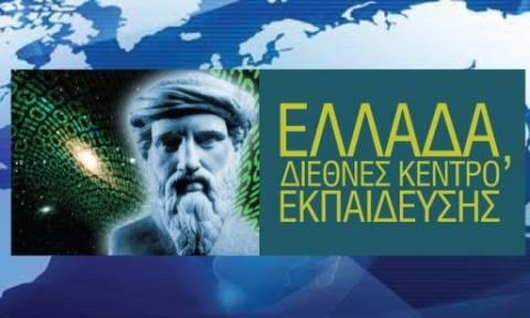 «Ελλάδα, Διεθνές Κέντρο Εκπαίδευσης», η πρόταση-τομή του Ομίλου ΞΥΝΗ για διέξοδο από την κρίση