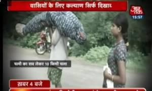 Μακάβριο βίντεο: Άνδρας διένυσε 11 χιλιόμετρα  κουβαλώντας το άψυχο σώμα της γυναίκα του