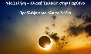 Νέα Σελήνη - Ηλιακή Έκλειψη Σεπτεμβρίου στην Παρθένο: Πώς θα επηρεάσει τα 12 ζώδια;