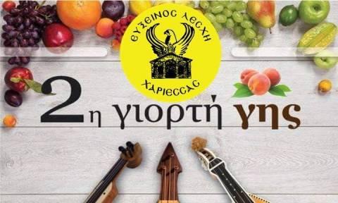 Σήμερα η 2η Γιορτή Γης από την Εύξεινο Λέσχη Χαρίεσσας
