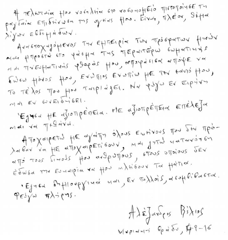 O Αλέξανδρος Βέλιος έδωσε τέλος στη ζωή του - Το ηχητικό μήνυμα που συγκλονίζει