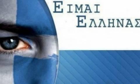 Μια σπουδαία πρωτοβουλία των Ρώσων: Είμαι Έλληνας !!!