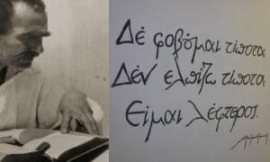 Δέκα φράσεις του Νίκου Καζαντζάκη που θα σου αλλάξουν τη ζωή!