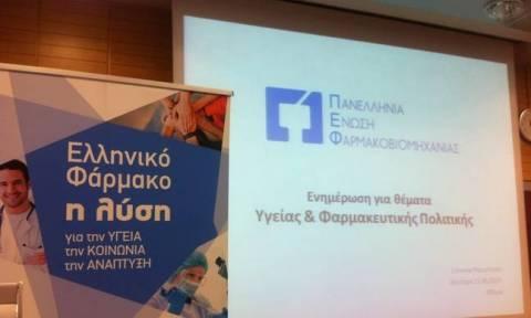 Παρουσιάζεται η μελέτη για την ανάπτυξη της ελληνικής φαρμακοβιομηχανίας