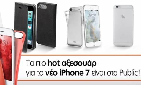 Τα Public προσφέρουν πρώτοι την πληρέστερη γκάμα αξεσουάρ για τα νέα iPhone 7!