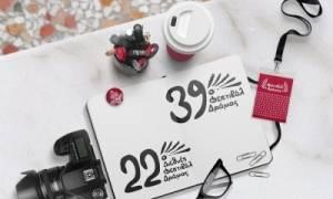 H μεγάλη γιορτή των μικρομηκάδων στην Δράμα  κλείνει τα 39 της χρόνια