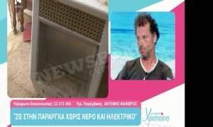 Κραυγή αγωνίας από Κύπριο που μένει σε παράγκα- Παρενέβη στην Χριστιάνα ο Αντώνης Φανιέρος (video)