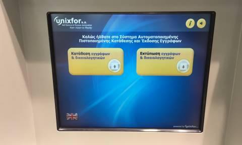 ΔΕΘ 2016: Αυτά είναι τα νέα ATM... δικαιολογητικών! (photo-video)