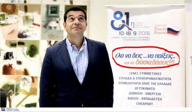 ΤΣΙΠΡΑΣ ΔΕΘ 111 copy