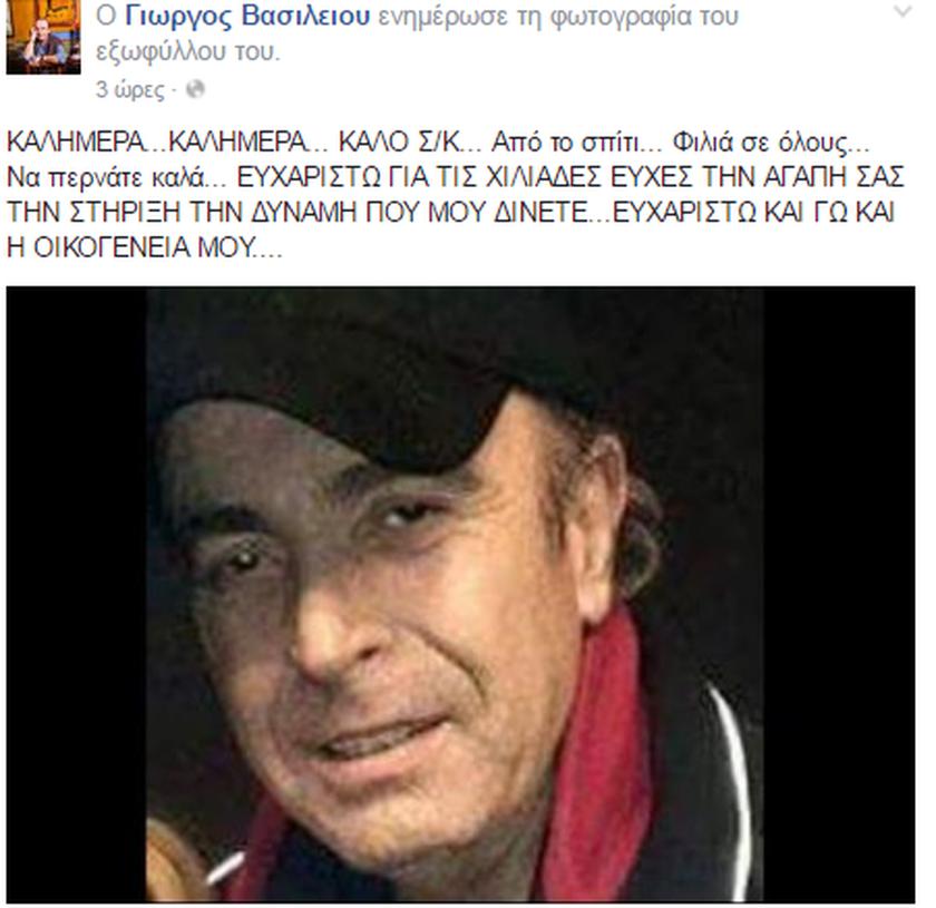 Βγήκε από το νοσοκομείο ο Γιώργος Βασιλείου - To μήνυμα του ηθοποιού