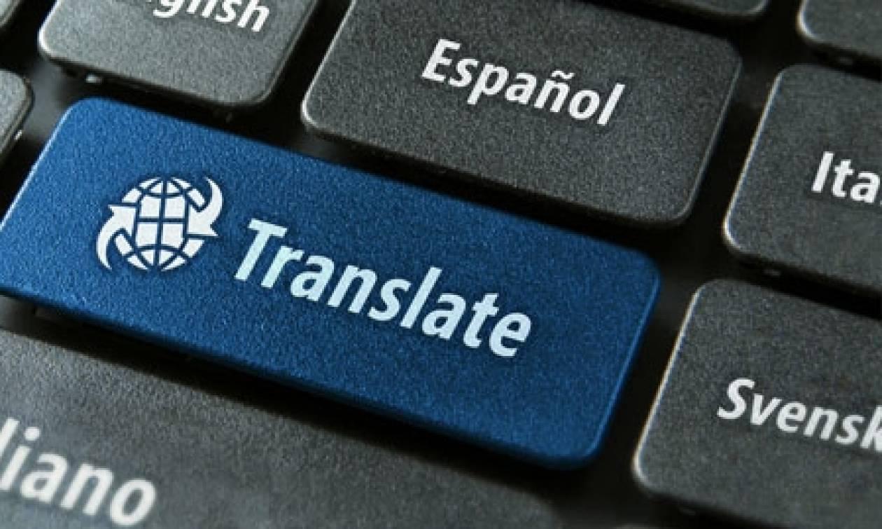 Δεν θέλουμε Πατρίδα κουρελού - Πείτε μας πόσο κοστίζουν οι μεταφράσεις για τα σκάνδαλα