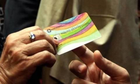 Κάρτα σίτισης - αλληλεγγύης: Πότε θα γίνει η καταβολή της 15ης δόσης