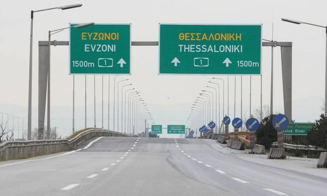 Κυκλοφοριακές ρυθμίσεις στην εθνική οδό Αθηνών - Θεσσαλονίκης