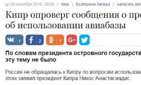 Izvestia: Η Κύπρος διέψευσε δημοσιεύματα για ρωσική αεροπορική βάση στο νησί