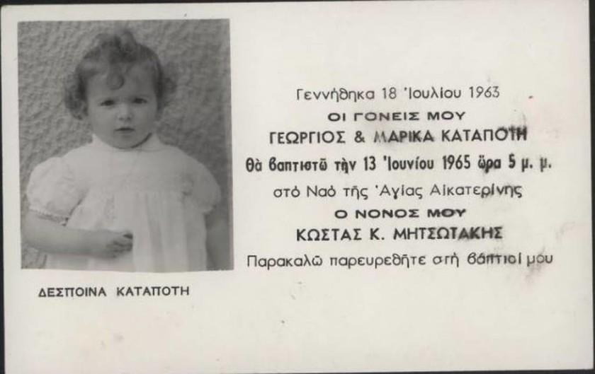 Πόσο κοστίζει στο ebay ένα προσκλητήριο βάπτισης με νονό τον Κωνσταντίνο Μητσοτάκη; (pics)