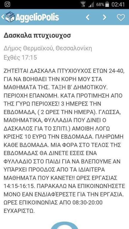 Θεσσαλονίκη: Η αγγελία για δασκάλα που προκάλεσε πάταγο στο διαδίκτυο (photo)