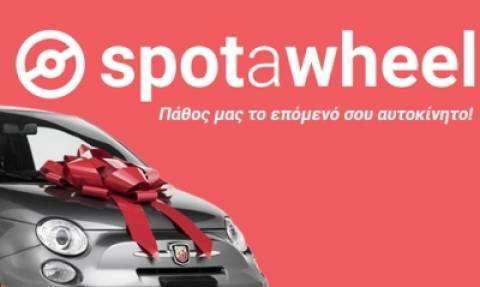 Νέο επιδοτούμενο πρόγραμμα χρηματοδότησης από τη Spotawheel