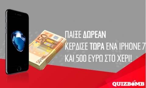 Quizbomb: Τι μπορείς να κάνεις με 500 ευρώ κασέρι…