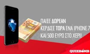 Τι μπορείς να κάνεις με 500 ευρώ κασέρι…