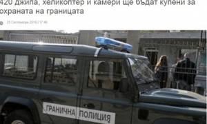 Η Βουλγαρία θα αγοράσει στρατιωτικά τζιπ και ελικόπτερα για την ασφάλεια των συνόρων της