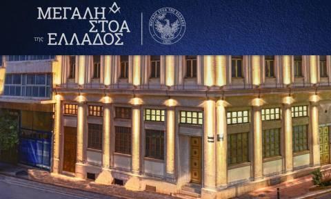 «Αλωνίζουν» οι μασόνοι: Ποινική δίωξη κατά της «Τεκτονικής Στοάς» - Δεν είχε εκδώσει καν ΑΦΜ!
