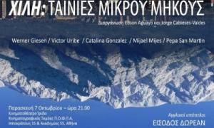 «Χιλή: Ταινίες Μικρού Μήκους»: Εκδήλωση στο Κινηματοθέατρο Ίριδα
