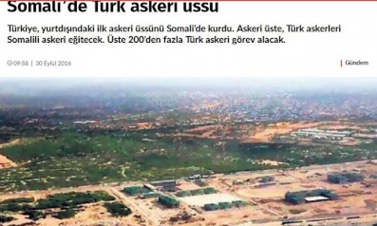Vatan: Η πρώτη στρατιωτική βάση της Τουρκίας στο εξωτερικό