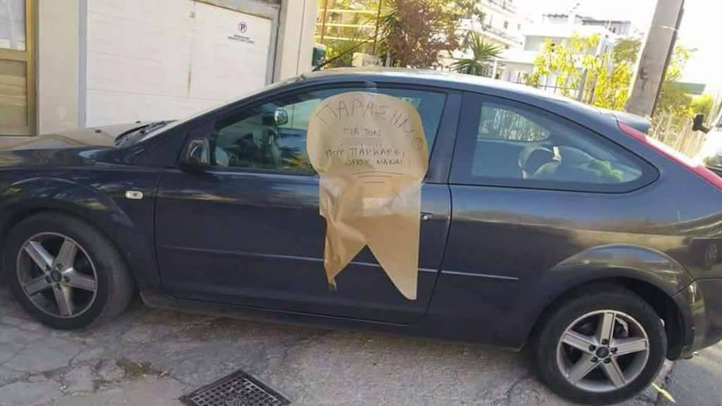 Θεσσαλονίκη: Δείτε τι βρήκε πάνω στο αυτοκίνητό του οδηγός που πάρκαρε παράνομα