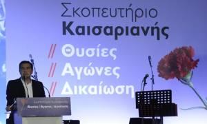 Καισαριανή – Τσίπρας: Τελεσίδικη η καταδίκη του φασισμού στη συνείδησή μας