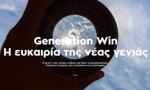 Generation Win: H ευκαιρία της νέας γενιάς!