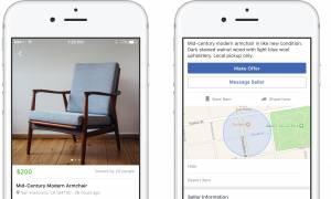 Κάνε τις αγορές σου μέσα από το Facebook!
