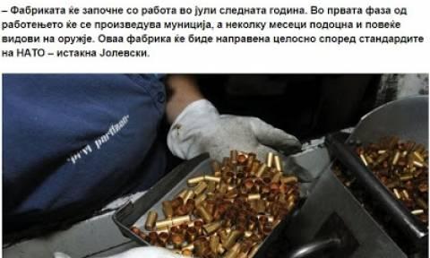 Εργοστάσιο όπλων και πυρομαχικών ανοίγουν οι Αμερικανοί στα Σκόπια