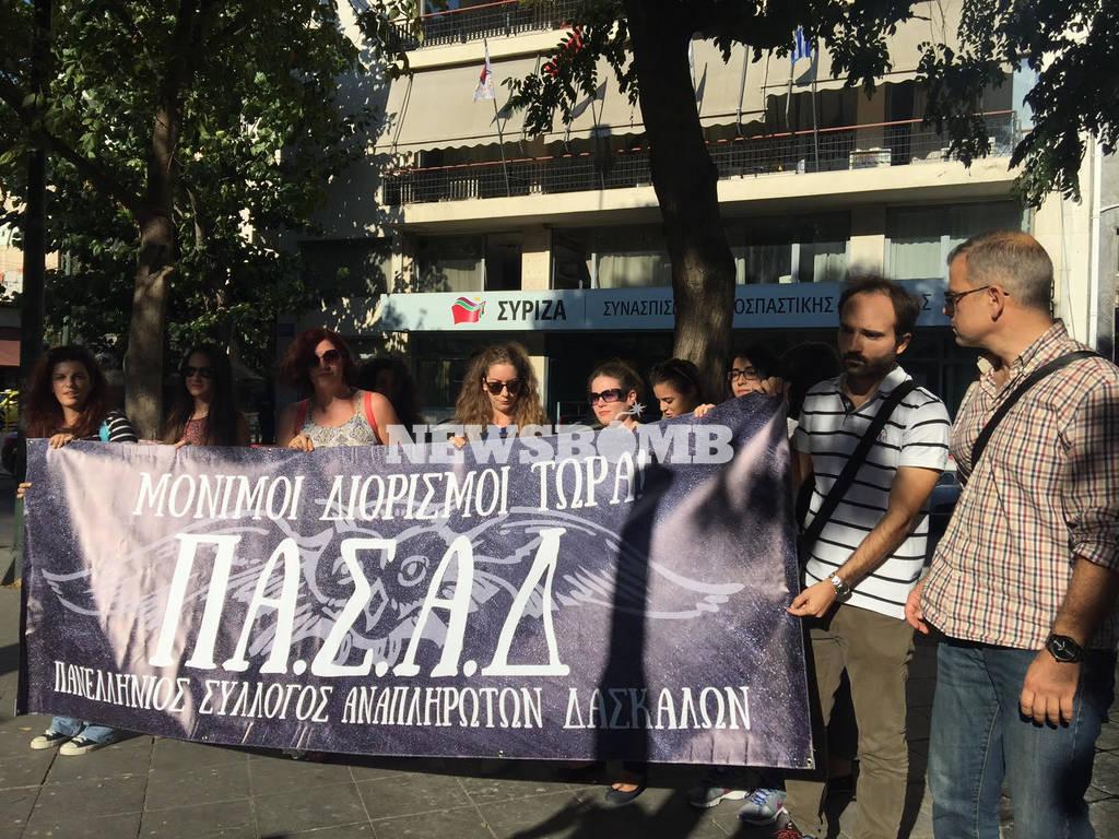 Συγκέντρωση εκπαιδευτικών έξω από τα γραφεία του ΣΥΡΙΖΑ