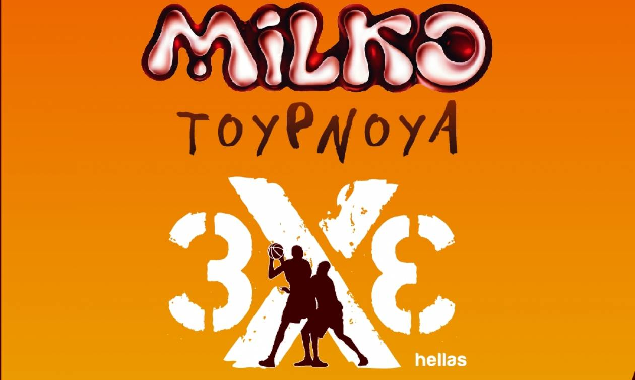 MILKO 3X3: έρχονται πολλά Σαββατοκύριακα γεμάτα μπάσκετ