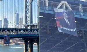 Κρέμασαν γιγαντοαφίσα του Πούτιν στη γέφυρα του Μανχάταν (pics)