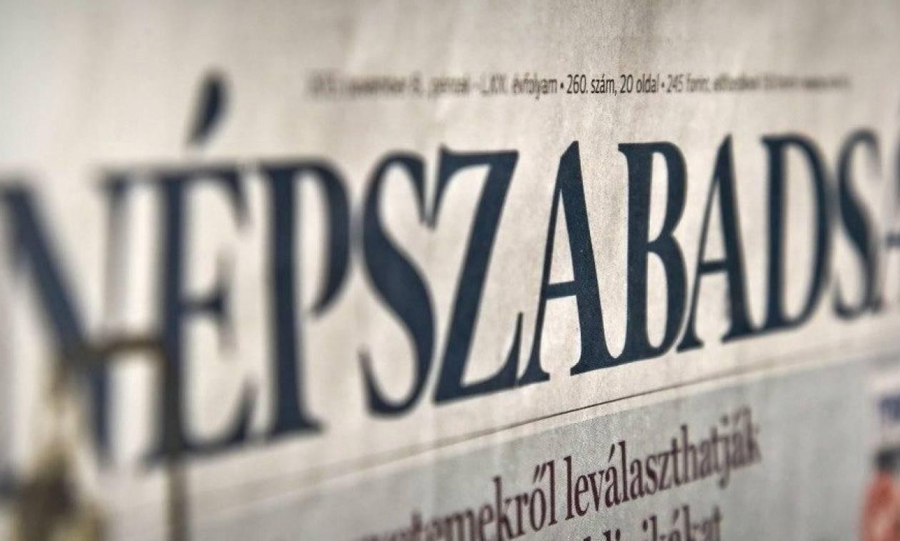 Ουγγαρία: Ανέστειλε την έκδοση της μεγάλη εφημερίδα – Για μαύρη μέρα στον Τύπο μιλά η αντιπολίτευση