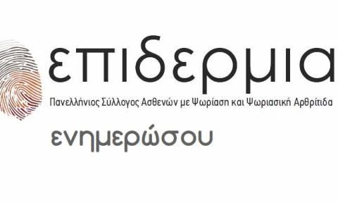 Ανοιχτή ενημερωτική εκδήλωση για την ψωρίαση από το Σύλλογο «Επιδέρμια»