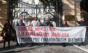 Στους δρόμους κατά των πλειστηριασμών: Συγκέντρωση και πορεία στη Θεσσαλονίκη