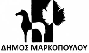 Δήμος Μαρκοπούλου: 1.290 κιλά καπάκια έδωσαν ένα ακόμα αναπηρικό αμαξίδιο