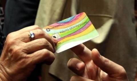 Κάρτα σίτισης: Πότε θα γίνει η πληρωμή της 16ης δόσης- Τι θα γίνει με την επιδότηση ενοικίου