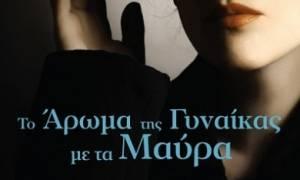 Το άρωμα της γυναίκας με τα μαύρα - Gaston Leroux